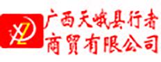 广西天峨县行者商贸有限公司