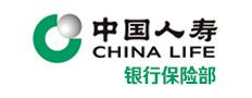 桂平市中国人寿保险股份有限公司