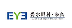 来宾爱尔眼科医院有限公司