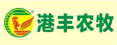 广西贵港市港丰农牧有限公司