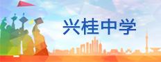 桂平市兴桂中学