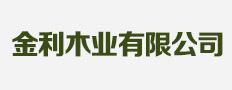 贵港市金利木业有限公司