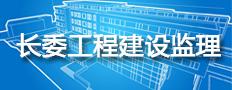 长委工程建设监理有限公司