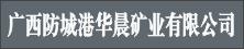 广西防城港华晨矿业有限公司