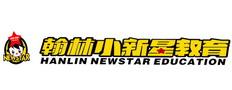 广西贵港市翰林小新星教育咨询有限公司