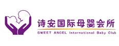 诗安国际母婴中心