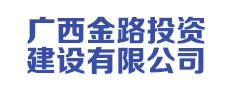 广西金路投资建设有限公司