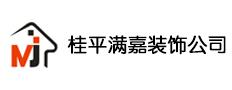 桂平烨毅装饰公司