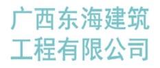 广西东海建筑工程有限公司