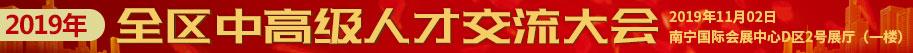 中国广西人才市场玉林分市场/广西人才网玉林站