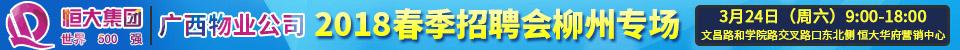 金碧物业有限公司柳州分公司