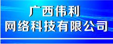 广西伟利网络科技有限公司