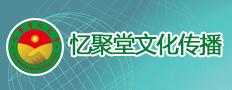桂平市忆聚堂文化传播有限公司