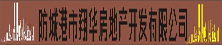 防城港市翔华房地产开发有限公司