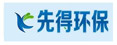 广西先得环保科技有限公司