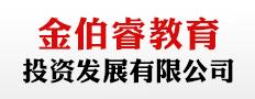深圳市金伯睿教育投资发展有限公司
