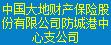 中國大地財產保險股份有限公司防城港中心支公司