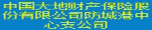 中国大地财产保险股份有限公司防城港中心支公司