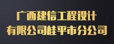 广西建信工程设计有限公司桂平市分公司