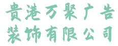 广西贵港市万聚广告装饰有限公司