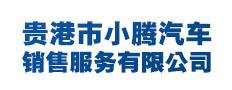 贵港市小腾汽车销售服务有限公司
