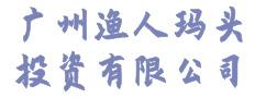 广州渔人玛头投资有限公司