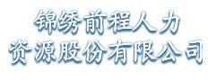 广西锦绣前程人力资源股份有限公司贵港分公司