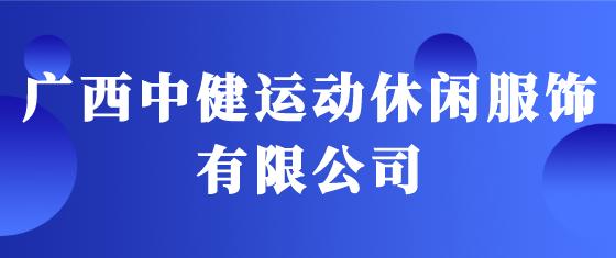 广西中健运动休闲服饰有限公司