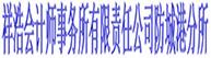 祥浩会计师事务所有限责任公司防城港分所