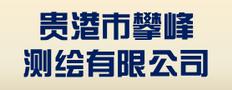 贵港市攀峰测绘有限公司
