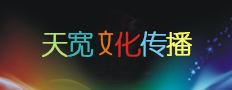 广西雷竞技天宽文化传播有限公司