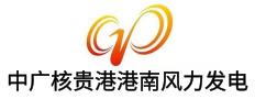 中广核兴业风力发电有限公司