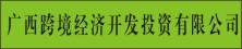 广西跨境经济开发投资有限公司