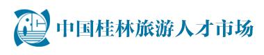 中国桂林旅游人才市场