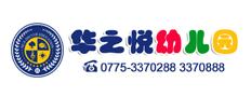 广西华之悦教育投资有限公司