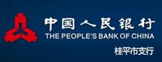 中国人民银行桂平市支行