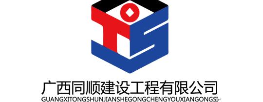 广西同顺建设工程有限公司