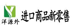 广西贵港洋源外商贸有限公司