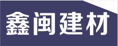 贵港市鑫闽建材有限公司