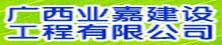 广西业嘉建设工程有限公司