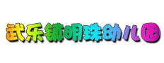 贵港市港北区武乐镇明珠幼儿园