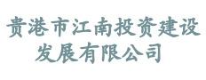 广西贵港市江南投资建设发展有限公司