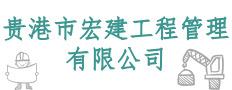 贵港市宏建工程管理有限公司