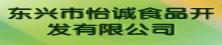 东兴市怡诚食品开发有限公司