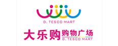 桂平市大乐购购物中心