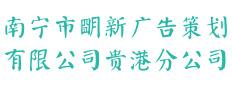 南宁市明新广告策划有限公司贵港分公司