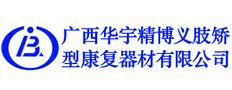 广西华宇精博义肢矫型康复器材有限公司
