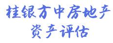 贵港市桂银方中房地产资产评估有限公司