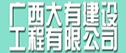广西大有建设工程有限公司
