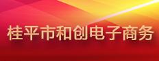桂平市和创电子商务有限公司